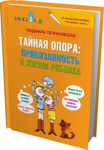 Купить Тайная опора: привязанность в жизни ребенка, Людмила Петрановская, 978-5-17-084861-4