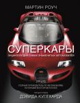Книга Суперкары. Энциклопедия самых знаменитых автомобилей