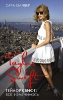Книга Тейлор Свифт. Все изменилось