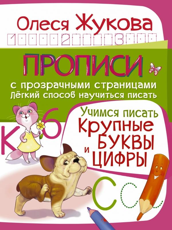 Купить Учимся писать. Крупные буквы и цифры, Олеся Жукова, 978-5-17-094584-9