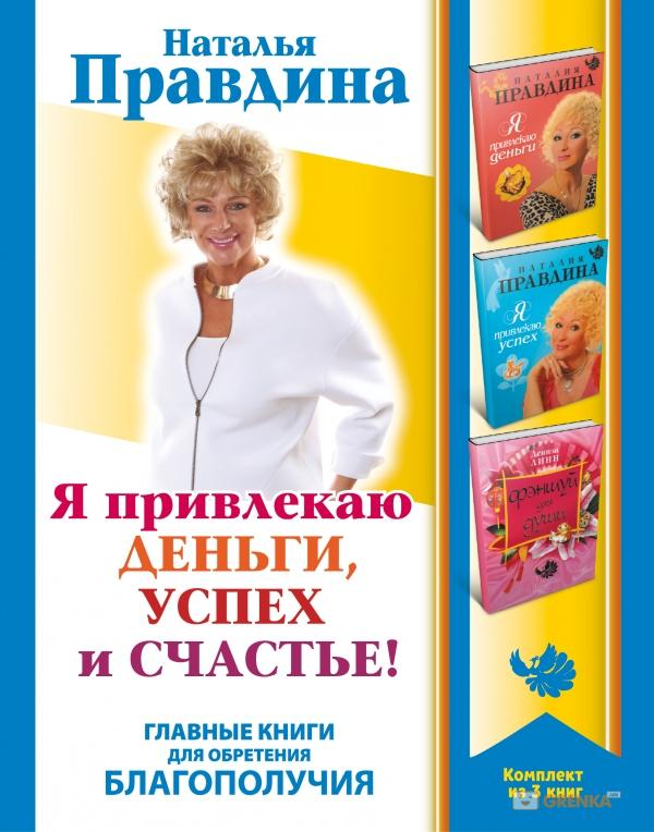 Официальный сайт наталии правдиной официальный сайт