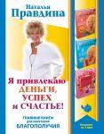 Книга Я привлекаю деньги, успех и счастье! Главные книги для обретения Благополучия