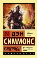 Книга Гиперион