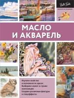 Книга Масло и акварель