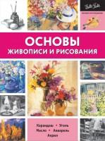 Книга Основы живописи и рисования