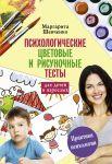 Книга Психологические цветовые и рисуночные тесты для взрослых и детей