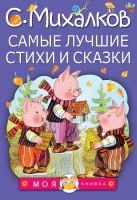 Книга Самые лучшие стихи и сказки