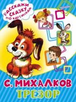 Книга Трезор