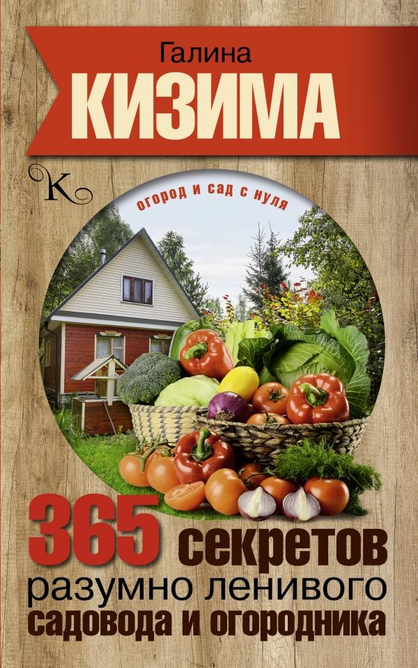 Купить 365 секретов разумно ленивого садовода и огородника, Галина Кизима, 978-5-17-101367-7