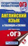 Книга Английский язык в таблицах и схемах для подготовки к ОГЭ