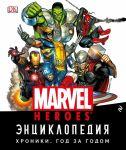 Книга Энциклопедия Marvel. Хроники. Год за годом