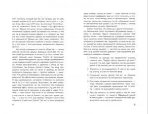 фото страниц Психология без запретов! Сумасшедшие темы. Честные ответы #6