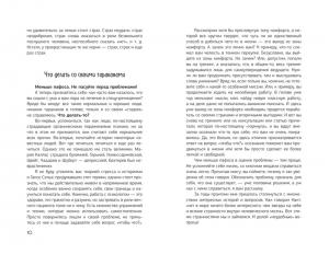 фото страниц Психология без запретов! Сумасшедшие темы. Честные ответы #8