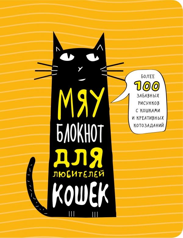 Купить Мяу-блокнот для любителей кошек, Е. Комиссарова, 978-5-699-90948-3