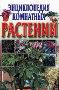 Книга Энциклопедия комнатных растений