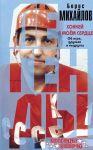 Книга Хоккей в моем сердце. Об игре, друзьях и недругах