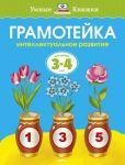 Книга Грамотейка. Интеллектуальное развитие детей 3-4 лет