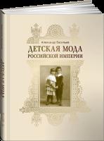 Книга Детская мода Российской империи