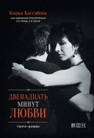 Книга Двенадцать минут любви: танго-роман