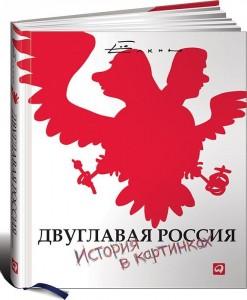 Книга Двуглавая Россия: История в картинках