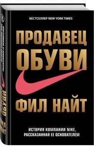 фото страниц Продавец обуви. История компании Nike, рассказанная ее основателем #2
