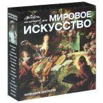 Книга Шедевры мирового искусства. Календарь искусств