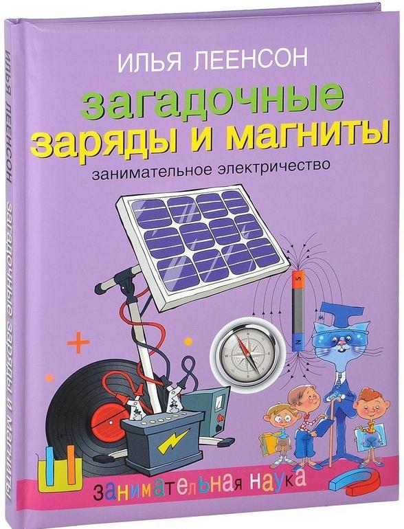 Купить Загадочные заряды и магниты. Занимательное электричество., Илья Леенсон, 978-5-373-06013-4