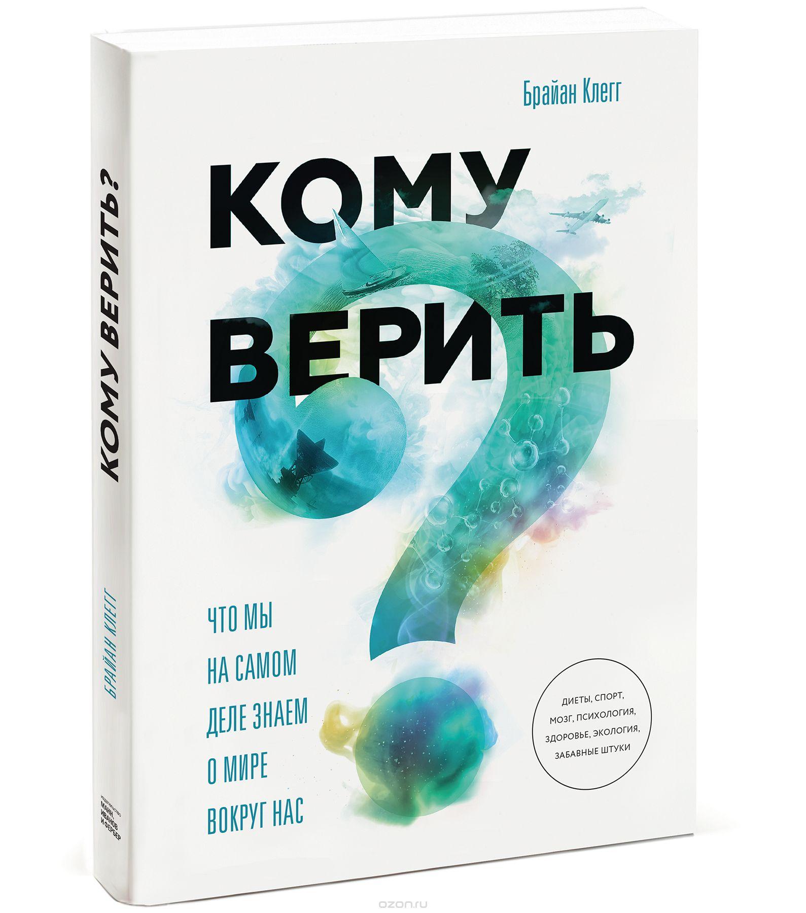 Купить Кому верить? Что мы на самом деле знаем о мире вокруг нас, Брайан Клегг, 978-5-00100-236-9