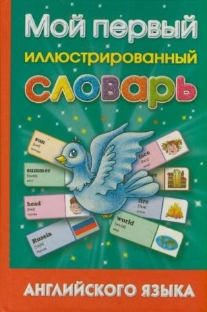 Купить Мой первый иллюстрированный словарь английского языка, Анна Григорьева, 978-5-17-078509-4