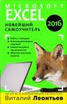 Книга Microsoft Excel 2016. Новейший самоучитель