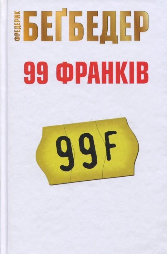 Купить 99 франків, Фредерік Бегбедер, 978-617-7409-30-3