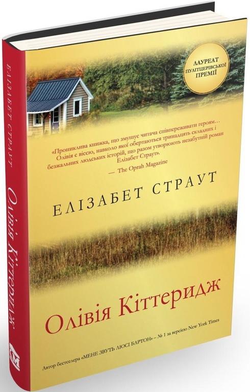 Купить Олівія Кіттеридж, Елізабет Страут, 978-617-7409-48-8
