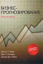 Купить Бизнес-прогнозирование, Артур Райтс, 978-5-8459-0436-2