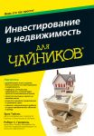 Книга Инвестирование в недвижимость для чайников