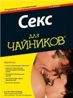 Книга Секс 'для чайников'