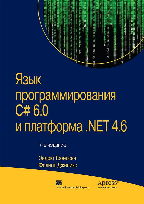Язык программирования C# 6. 0 и платформа . NET 4. 6