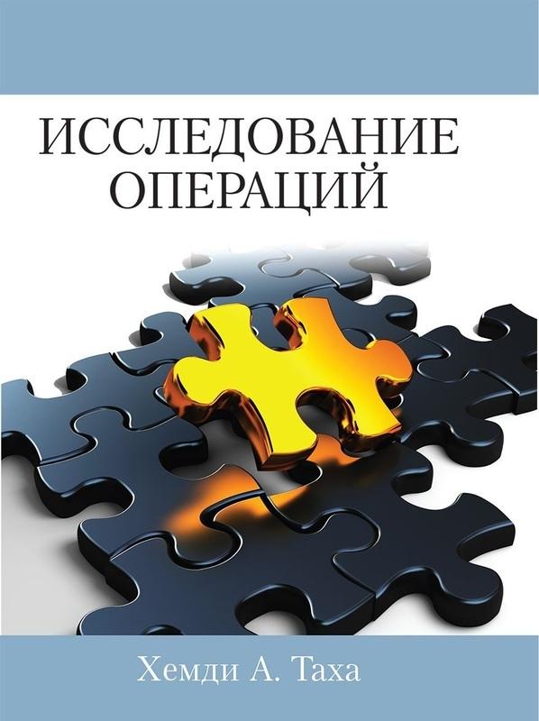 Купить Исследование операций, Хемди Таха, 978-5-8459-2086-7