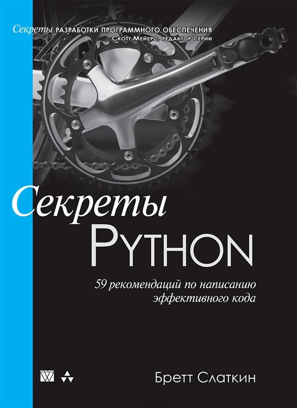 Купить Секреты Python. 59 рекомендаций по написанию эффективного кода, Слаткин Бретт, 978-5-8459-2078-2
