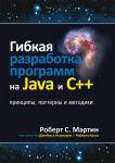 Книга Гибкая разработка программ на Java и C++: принципы, паттерны и методики