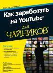 Книга Как заработать на YouTube для чайников