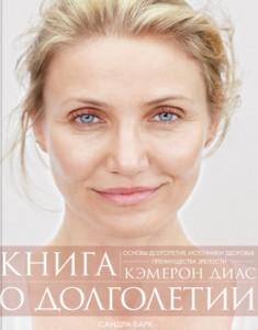 Книга Книга о долголетии