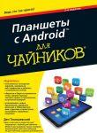 Книга Планшеты с Android для чайников