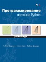 Книга Программирование на языке Python. Учебный курс