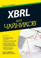 Книга XBRL для чайников
