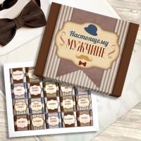 Подарок Шоколадный набор 'Настоящему мужчине'
