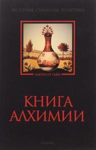 Книга Книга алхимии. История, символы, практика