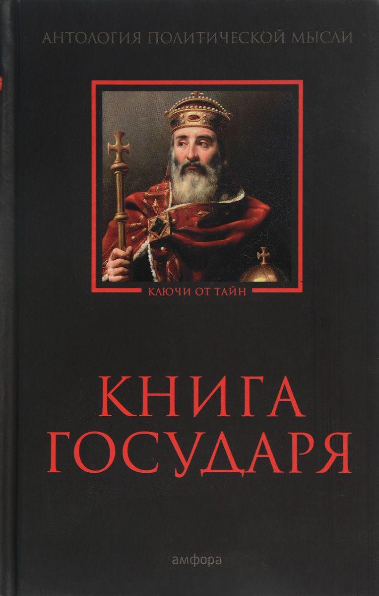 Купить Книга Государя. Антология политической мысли, Иван Гончаров, 978-5-367-04166-8
