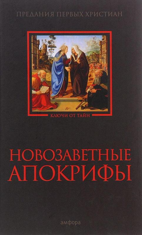 Купить Новозаветные апокрифы, Сергей Ершов, 978-5-367-04165-1