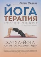 Книга Йогатерапия. Хатха-йога как метод реабилитации