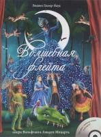 Книга Волшебная флейта (+ CD)